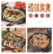 瑜伽素食_米與麵系列